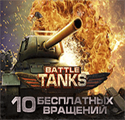 Battle Tanks слоты играть онлайн